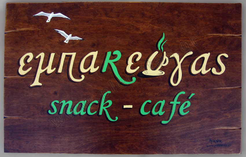 Snack Cafe – Εμπακεύγας